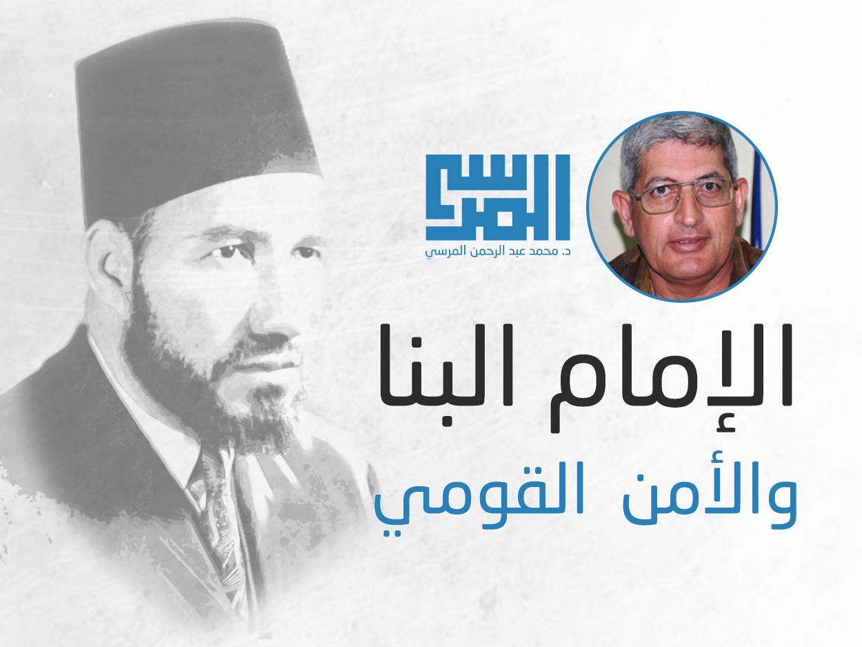 الإمام البنا والأمن القومي