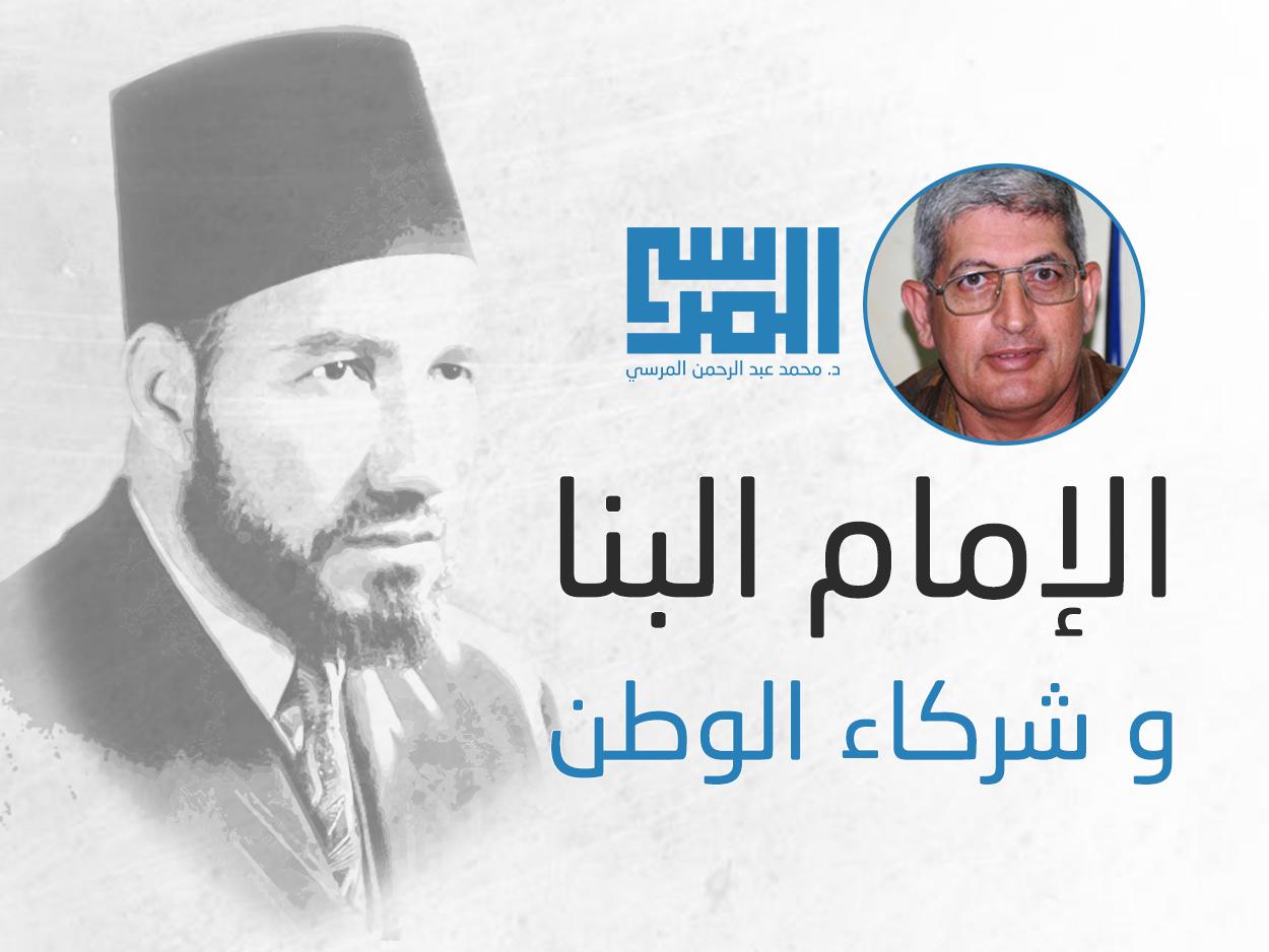 الإمام البنا و شركاء الوطن