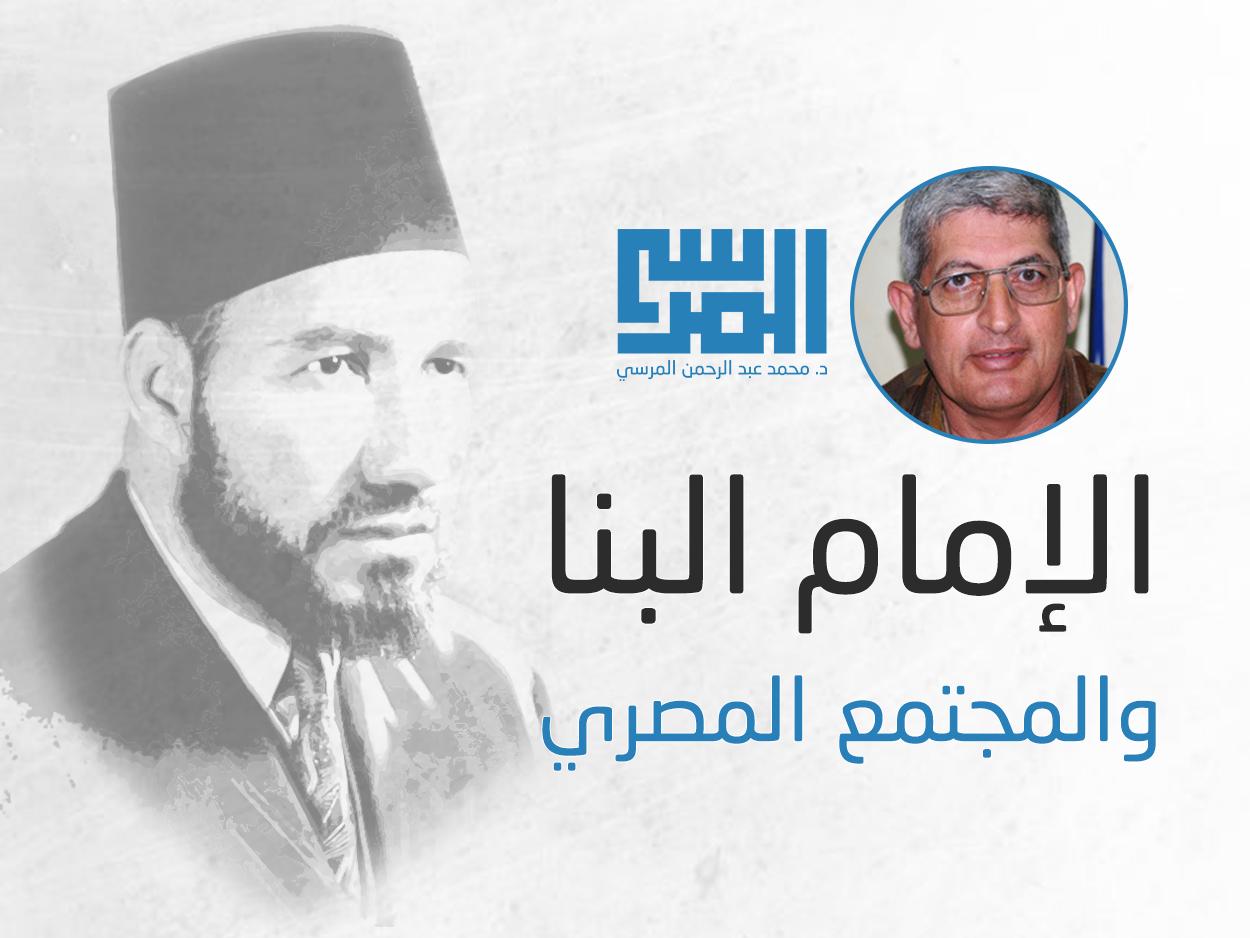 الإمام البنا والمجتمع المصري