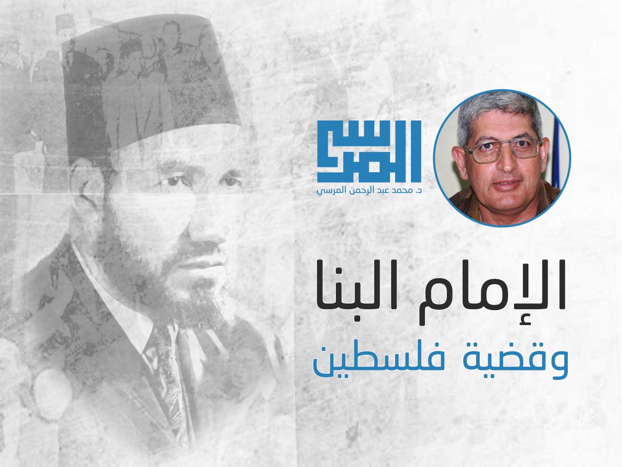 الإمام البنا وقضية فلسطين