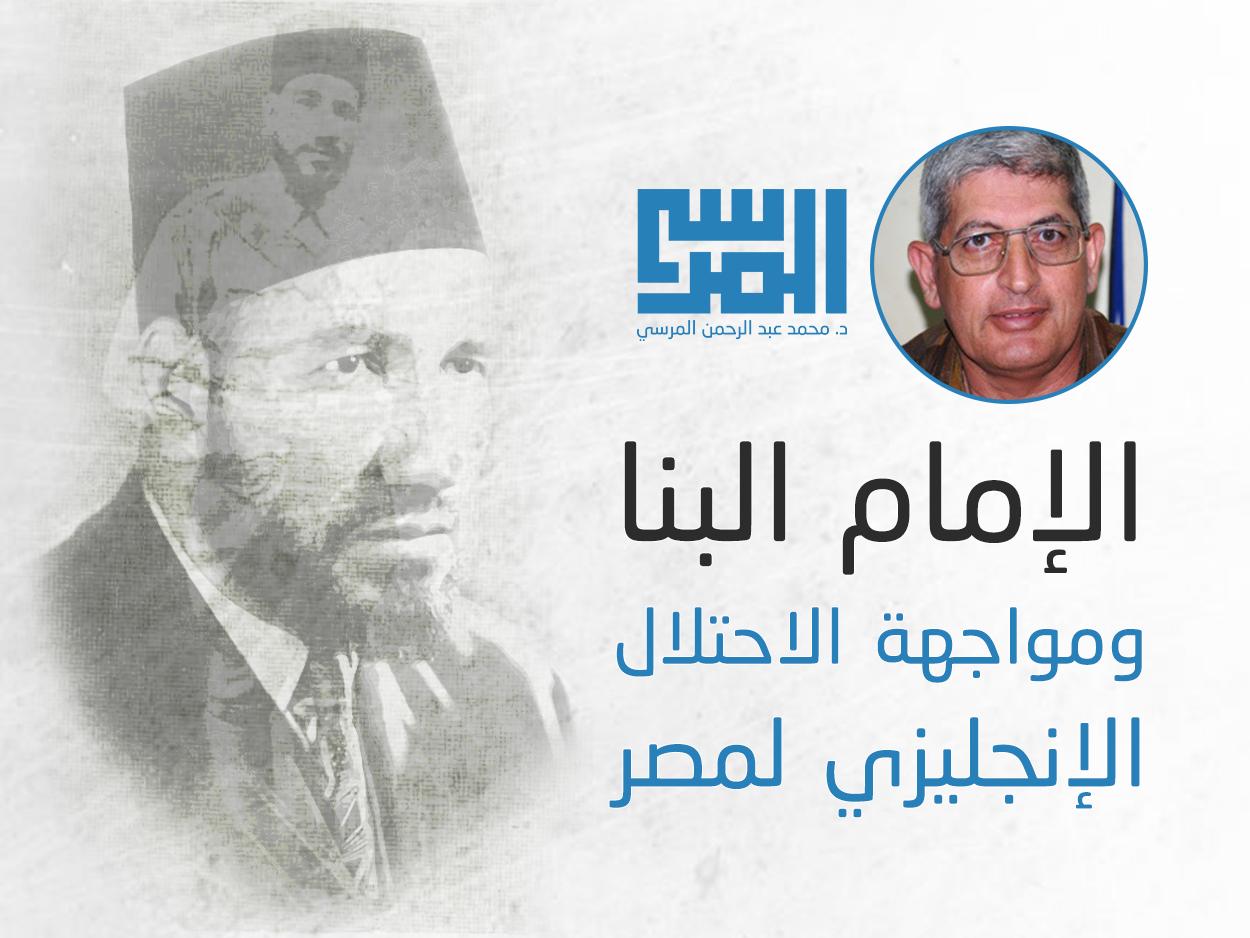 الإمام البنا ومواجهة الاحتلال الإنجليزي لمصر