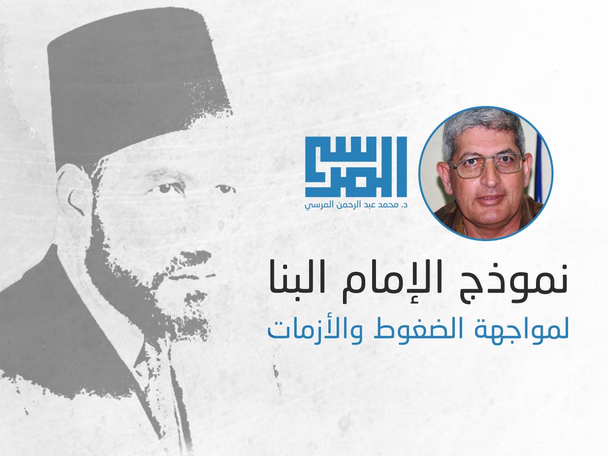 نموذج الإمام البنا لمواجهة الضغوط والأزمات