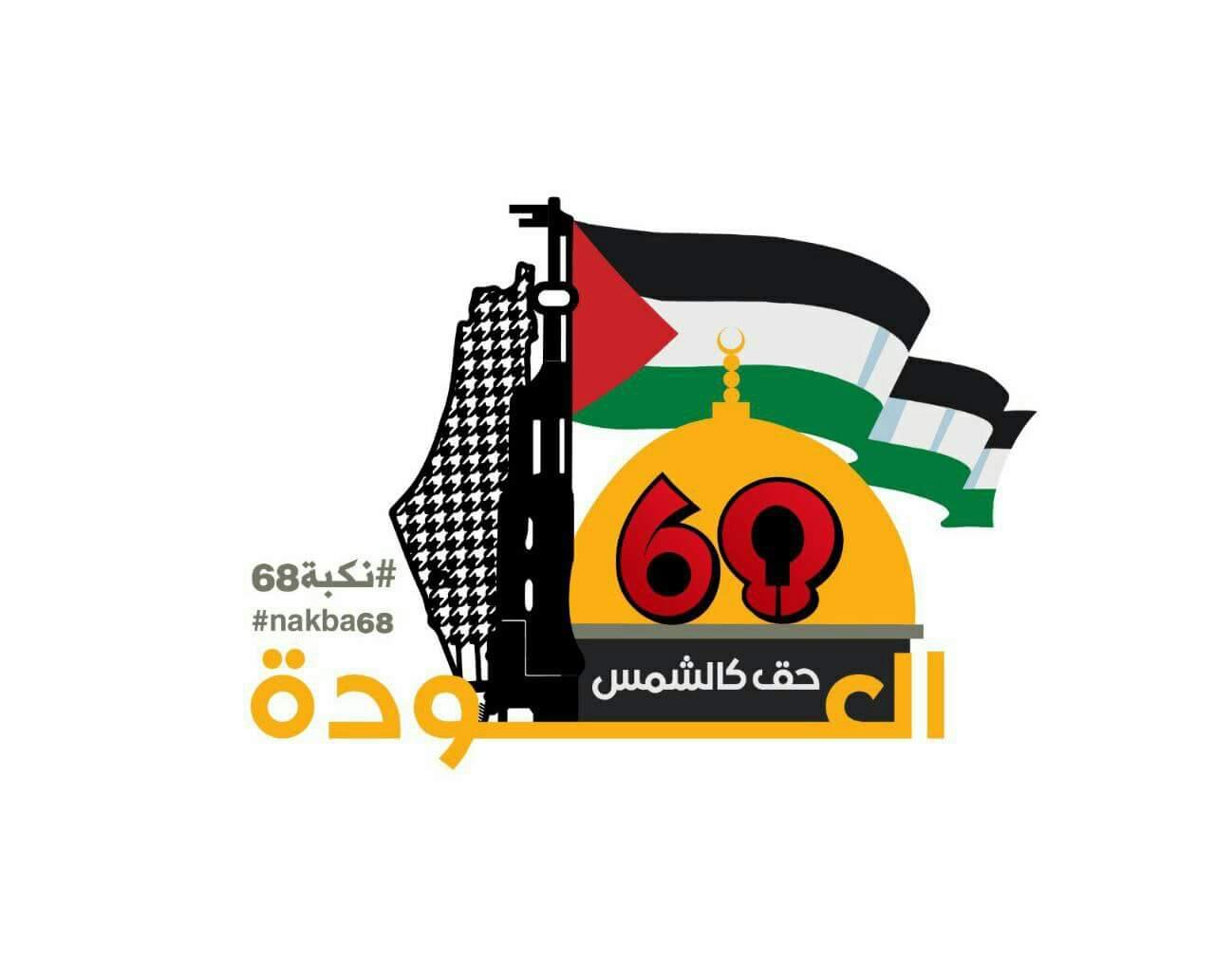 لبيك فلسطين