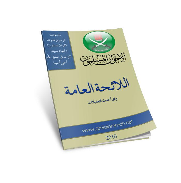 توضيح ما يثار من أمور حول لائحة الإخوان المسلمين