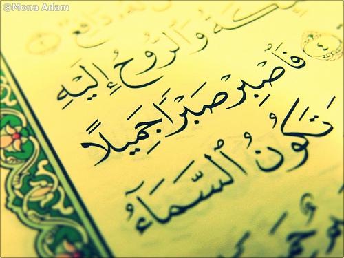 الابتلاء والتمحيص في القرآن الكريم