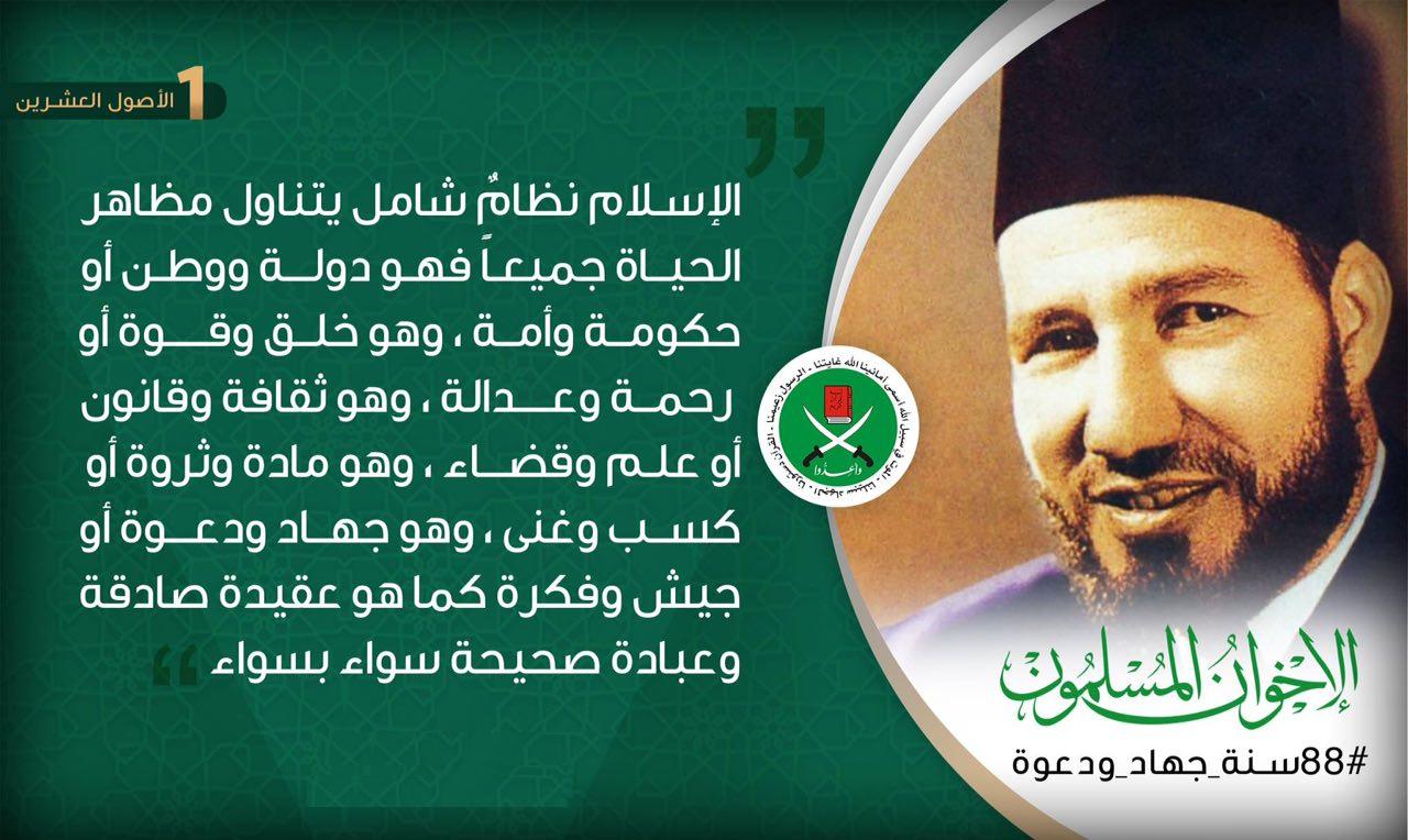 تبيان حول مواقف الدعوة وسياسة الإخوان المسلمون