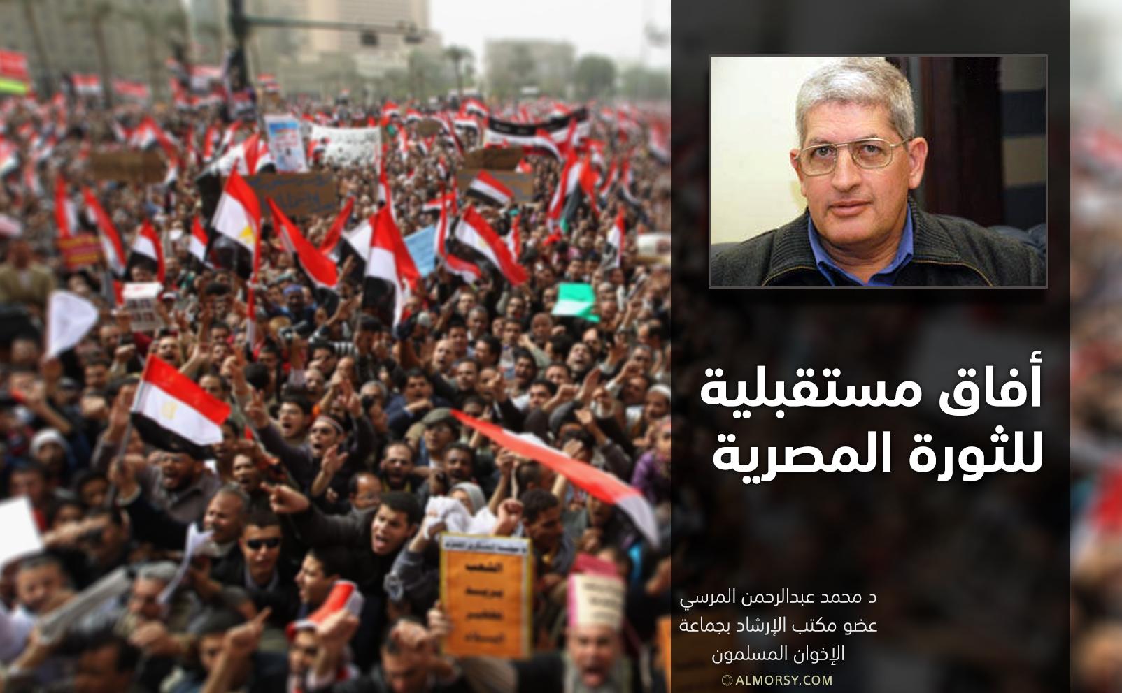 أفاق مستقبلية للثورة المصرية